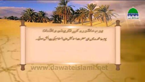 Hazrat Ismail علیہ السلام Ki Paidaish Kab Hoi?