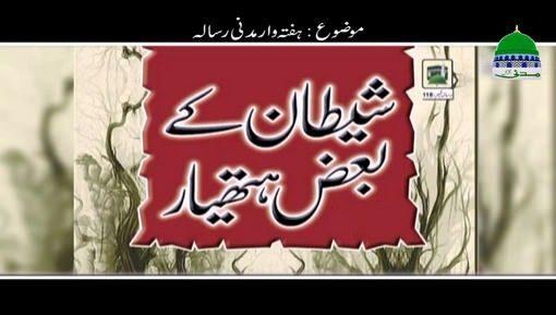 Haftawar Madani Risala - Shaitan Kay Baaz Hatiyaar