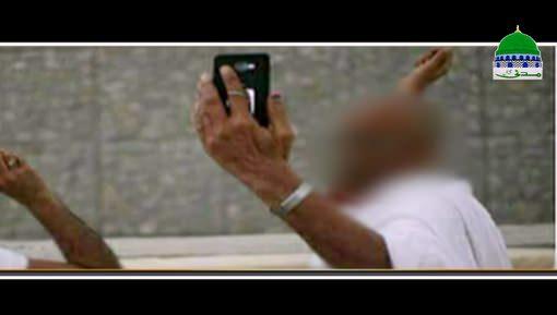 Shaitan Kay Sath Selfie