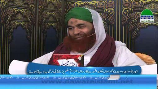 Haftawar Madani Risala - Ihtiram e Muslim