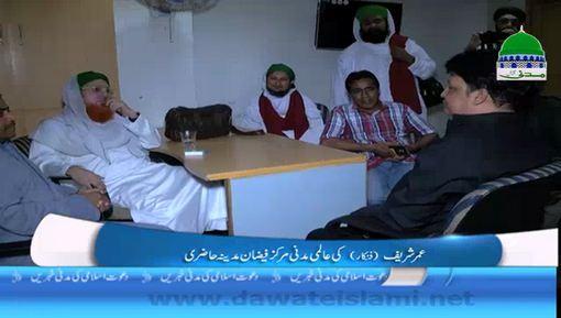 عمر شریف کی فیضانِ مدینہ حاضری حاجی عبد الحبیب عطاری سے ملاقات