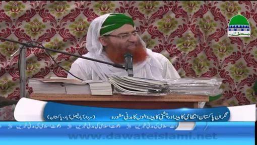 Rukn e Shura Haji Shahid Attari Ka Chishti Kabina Say Madani Mashwara