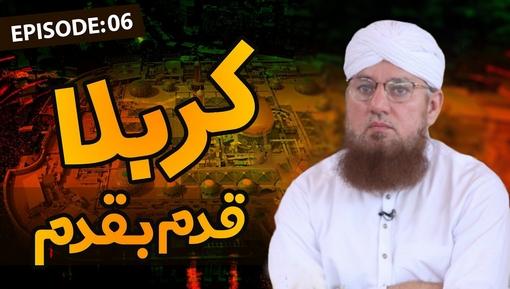 Karbala Qadam Baqadam Ep 06 - Waqia e Karbala