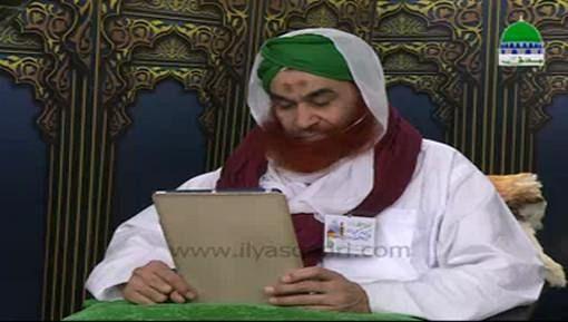Madani Muzakra Ep 1308 - 05 Muharram 1439H