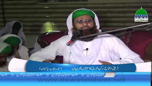 تربیتی اجتماع میں رکنِ شوری حاجی اظہر عطاری کی شرکت