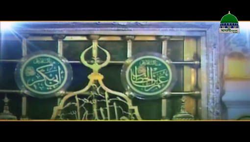 Khuda Kay Fazl Say Main Hon Gada Farooq e Azam Ka - Bangla