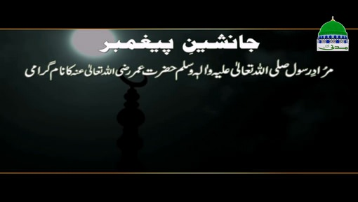 Murad e Rasoolﷺ Hazrat Umar Farooq e Azam رضی اللہ عنہ