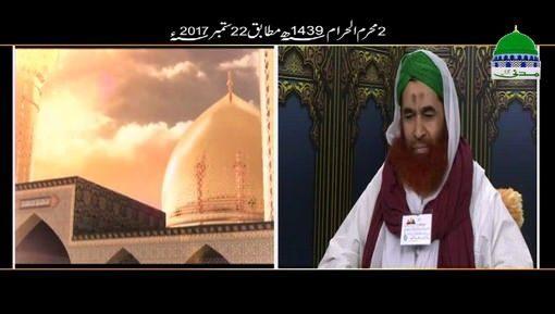 Faizan e Sahaba o Ahlebait Kisay Kehtay Hain?