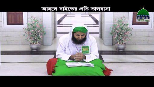 Ahlebait Say Muhabbat - Bangla