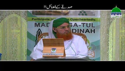 Sadqay Kay Fazail