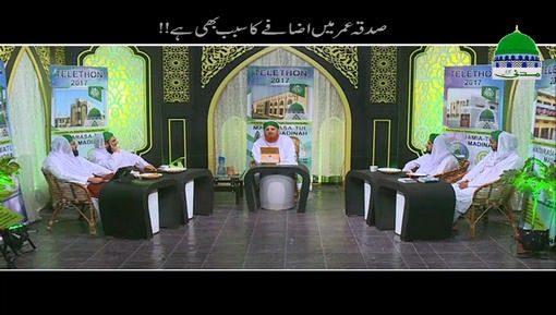Sadaqa Umar Main Izafay Ka Sabab Bhi Hai