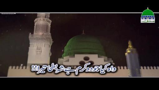 Aaqa ﷺ Ki Sakhawat