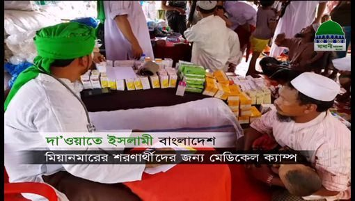 Bangladesh Main Burma Kay Musalmanon Kay Liye Medical Camp