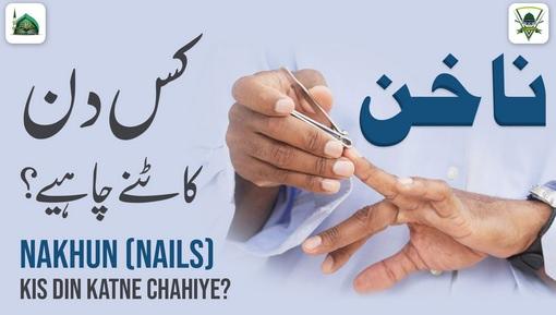 Nakhun Kis Din Katnay Chahiye?