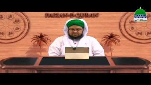 Faizan E Quran Ep 211 - Surah Luqman Ayat 01 To 15