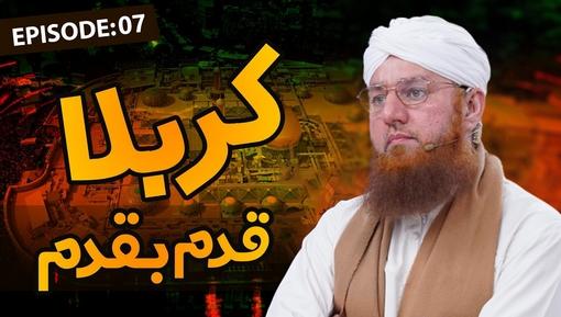 Karbala Qadam Ba Qadam Ep 08 - Waqia e Karbala