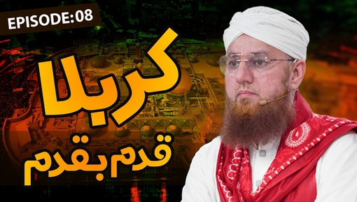 Karbala Qadam Baqadam Ep 09 - Sayyiduna Abbas رضی اللہ عنہ
