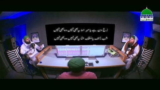 Naghmat e Raza Ep 39 - Rukh Din Hai Ya Mehr e Sama