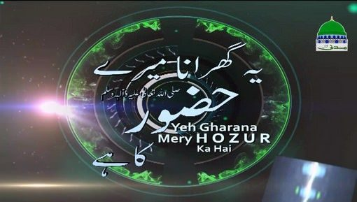 Yeh Gharana Meray Huzoor Ka Hai - Part 01