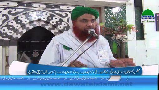 مجلس خصوصی اسلامی بھائی کے تحت لاہور میں تربیتی اجتماع