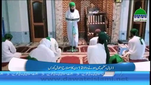 Dadyal Kashmir Main Honay Wala 12 Din Islah e Aamal Course