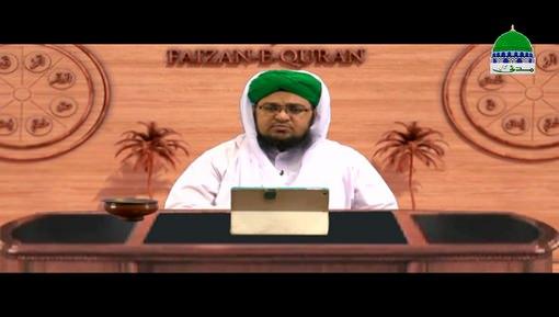 Faizan E Quran Ep 212 - Surah Luqman Ayat 16 To 28