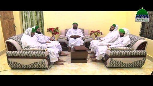 Faizan e Sahaba o Ahlebait Ep 10 - Bangla