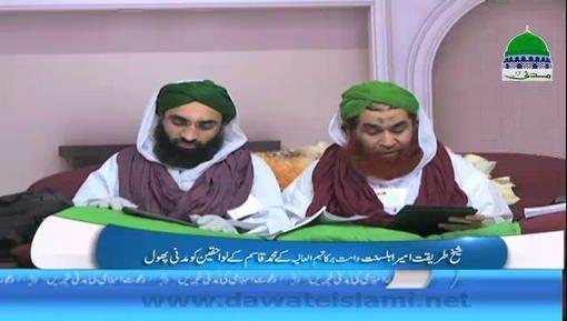Muhammad Qasim Attari Kay Lawahiqeen Ko Ameer e Ahlesunnat Kay Madani Phool