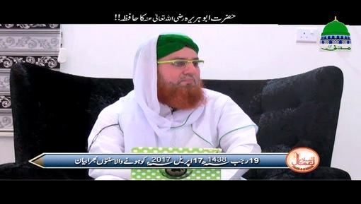 Hazrat Abu Huraira رضی اللہ عنہ Ka Hafiza