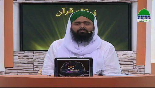 Ahkam e Quran Ep 03 - Halal Kehnay Kay Liye Daleel Ki Hajat Nahi Hoti