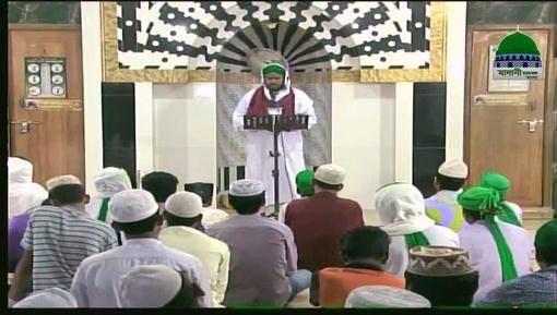 Haftawar Sunnaton Bhara Ijtima Ep 62 - Muqaddas Maqamat Aur Buzurgon Ka Ihtiram - Bangla