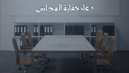 دعاء كفارة المجلس - فضائل الأعمال والأذكار (الحلقة: 3)