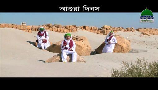 Ashura Kay Fazail - Bangla