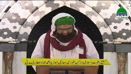 Faizan e Madani Muzakra Ep 19 - Namaz Seekh Lijiye