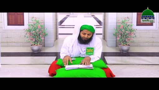 Fazail e Aal e Rasoolﷺ Ep 03 - Fazail e Ahlebait - Bangla
