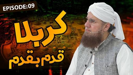 Karbala Qadam Baqadam Ep 07 - Waqia e Karbala