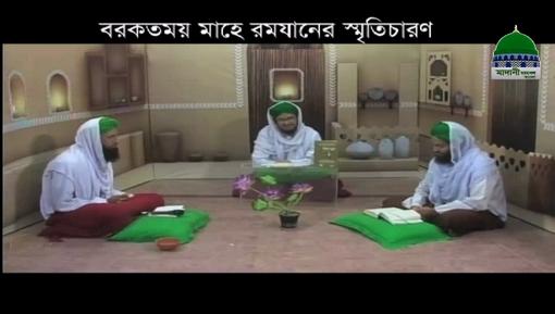 Ramadan Ki Pur Kaif yadain Ep 06 - Bangla