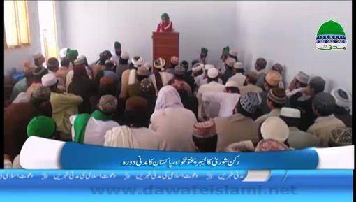 رکنِ شوریٰ حاجی امین عطاری کا خیبر پختونخواہ پاکستان کا دورہ