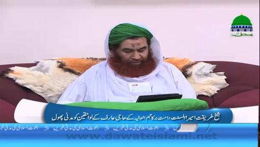 Haji Arif Kay Lawahiqeen Ko Ameer e Ahlesunnat Kay Madani Phool