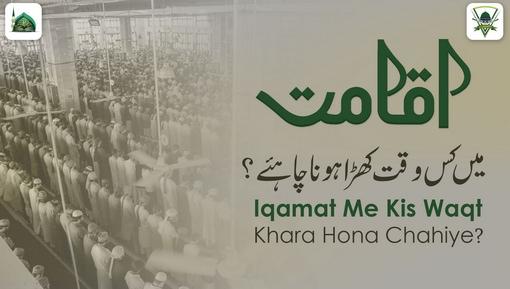 Iqamat Main Kis Waqt Khara Hona Chahiye?