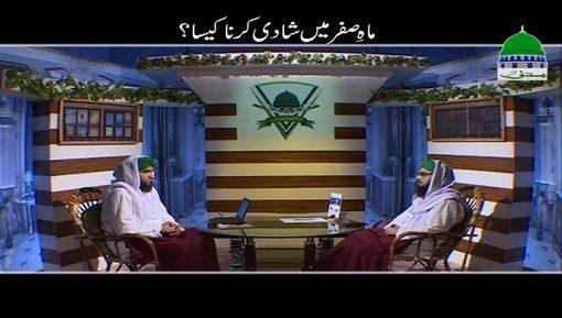 Mah e Safar Main Shadi Karna Kaisa?