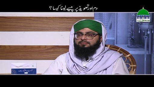 Dam Aur Taweez Par Paisay Lena Kaisa?