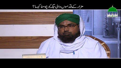 Sahib e Mazar Kay Qadam Wali Jaga Chomna Kaisa?