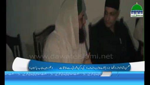 محسن شاہنواز رانجھا کی رکنِ شوریٰ حاجی وقارالمدینہ سے ملاقات