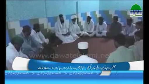 مجلسِ رابطہ کی بادانی خان بگٹی سے ملاقات