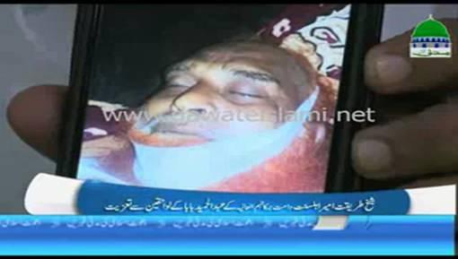 بابا عبدالحمید عطاری کے انتقال لواحقین سے امیرِ اہلسنت دامت برکاتہم العالیہ کی تعزیت