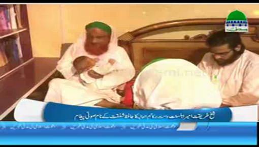 Hafiz Shafqat Attari Kay Naam Ameer e Ahlesunnat Ka Paigham