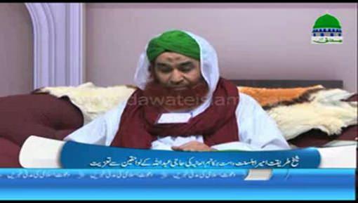 Haji Abdullah Kay Lawahiqeen Say Ameer e Ahlesunnat Ki Taziyat