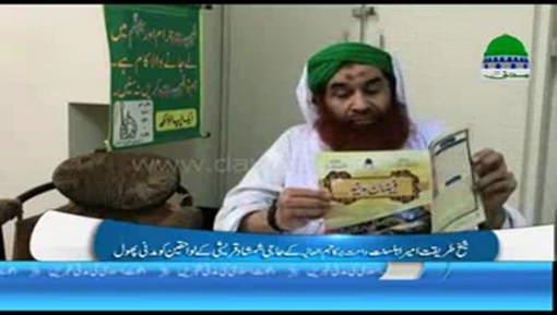 Haji Shamshad Kay Intiqal Par Lawahiqeen Say Ameer e Ahlesunnat Ki Taziyat