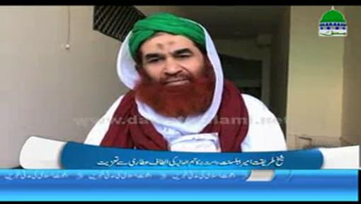 Altaf Attari Say Unkay Betay Kay Intiqal Par Ameer e Ahlesunnat Ki Taziyat